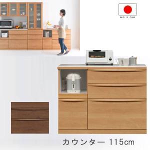 キッチンカウンター 幅115cm モイス(moiss)仕様 ナチュラル ウォールナット(ブラウン) 日本製 SYHC alders-115c 開梱設置送料無料|crescent