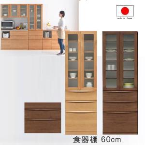 食器棚 一本立ち完成品 幅60cm ナチュラル ウォールナット(ブラウン) 日本製 キッチンボード SYHC alders-60k 開梱設置送料無料|crescent