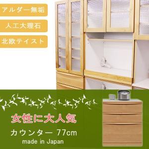 キッチンカウンター 幅77cm ナチュラル ウォールナット(ブラウン) カウンター 日本製  alders-77c|crescent