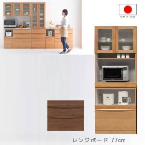 レンジボード 上下分割式完成品 食器棚 幅77cm モイス(moiss)仕様 ナチュラル ウォールナット(ブラウン) 日本製 レンジ台  alders-77r|crescent