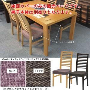 ダイニングチェアー専用座面カバーのみ 椅子本体は別売り t003-m056-zen-chkaba|crescent