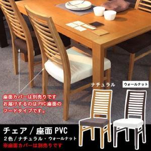 ダイニングチェアー座面PVCヌード座面カバー別売りナチュラル ウォールナット色椅子いすチェア食卓椅子食卓チェア ダイニングチェアt003-m056-zen-ch|crescent