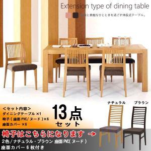 伸長式ダイニングセット 13点セット(テーブル1+椅子6+座面カバー6) 伸縮式 食卓セット ダイニングテーブルセット 伸縮 伸張式 |crescent