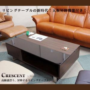 ローテーブル ガラス 北欧 モダン リフティングテーブル 幅110 GOK t007-riz-lbt110|crescent