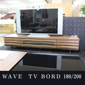 波型曲線の美しい テレビ台 ローボード 200幅 ウォールナット/オーク材 GYHC テレビ台/テレビボード/ローボード|crescent