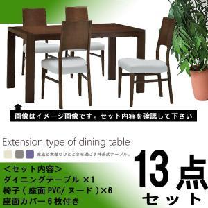 伸長式ダイニングセット 13点セット(テーブル1+椅子6+座面カバー6)  ウォールナット色 伸縮式 食卓セット ダイニングテーブルセット GYHC-Y|crescent