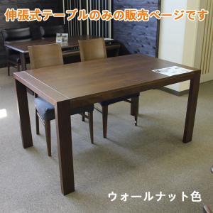 伸長式ダイニングテーブルのみウォールナット 伸縮式伸縮 伸張式 幅140cm/180cm 伸縮テーブル 伸長テーブル GYHC-Y t003-m056-zen-dt140wn|crescent