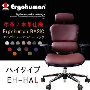 Ergohuman Basic エルゴヒューマンベーシック 牛革 本革仕様 ハイタイプ EH-HAL pt10 クーポン除外品|crescent