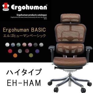 Ergohuman Basic エルゴヒューマンベーシック ハイタイプ EH-HAM  pt10 クーポン除外品|crescent