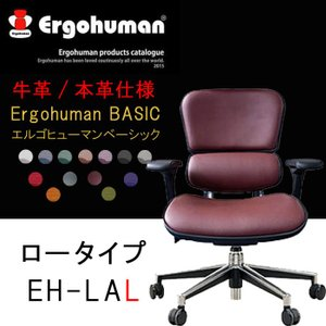 Ergohuman Basic エルゴヒューマンベーシック 牛革 本革仕様 ロータイプ EH-LAL pt10 クーポン除外品|crescent