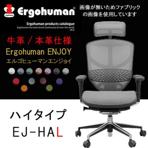 Ergohuman Basic エルゴヒューマンエンジョイ 牛革 本革仕様 ハイタイプ EJ-HAL 受注生産約3ヶ月前後 pt10 クーポン除外品|crescent