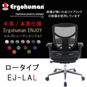 Ergohuman Basic エルゴヒューマンエンジョイ 牛革 本革仕様 ロータイプ EJ-LAL 受注生産約3ヶ月前後 pt10 クーポン除外品|crescent