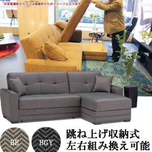 リクライニング カウチソファ ソファベッド グレー系/ベージュ系 収納付き ソファー ソファ GYHC|crescent