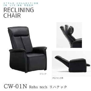 1人掛けソファー リクライニングチェアー 電動式リクライニングチェア CW-01N リハテック【SSR】|crescent