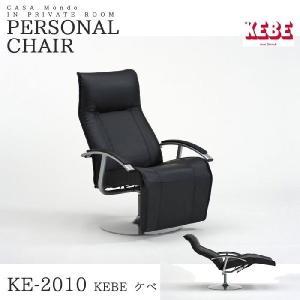 1人掛けソファー リクライニングチェアー 総本革張り リクライニングチェア KE-2010 デンマーク  KEBE(ケベ)  SSR|crescent