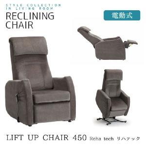 1人掛けソファー リクライニングチェアー  電動式リクライニングチェア LIFT UP CHAIR450 リハテック 【SSR】|crescent