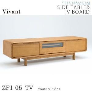 Vivant(ヴィヴァン) テレビボード 幅170cm  ZF1-05 ミディアムブラウン GYHC |crescent