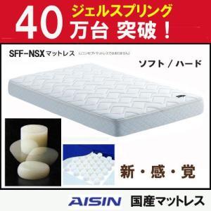 ファインレボ マットレス アイシン精機ダブル SFF NSXマットレス ソフト/ハード アイシン精機製 GSR  ベッドマット|crescent