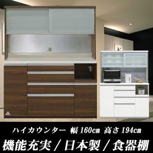 食器棚 ダストボックス付き 26.5L×2個  幅160cm 高さ194cm gen-art1600r ARTシリーズ SSG 食器棚 ダイニングボード 開梱設置送料無料|crescent