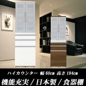 食器棚 ダストボックス付き ポイント10倍  26.5L×2個  幅60cm 高さ194cm gen-art600k ARTシリーズ SSG|crescent