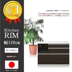 キッチンカウンター 下台のみ 幅120cm レンジボード RIM-1200RSITA プレーンホワイト カカオチェリー SSG|crescent