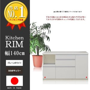 キッチンカウンター カウンター収納 下台のみ 幅140cm レンジ台 RIM-1400RSITA プレーンホワイト カカオチェリー SSG|crescent