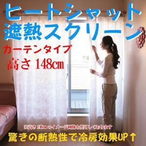 ヒートシャット遮熱スクリーン カーテン 高さ148cmタイプ|crescent