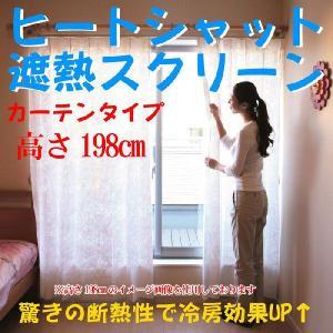 ヒートシャット遮熱スクリーン カーテン 高さ198cmタイプ|crescent