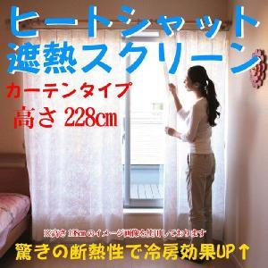 ヒートシャット遮熱スクリーン カーテン 高さ228cmタイプ|crescent