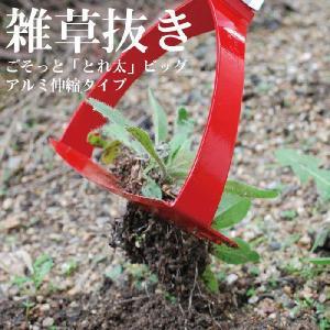 雑草抜きごそっと「とれ太」ビッグ アルミ伸縮タイプ |crescent