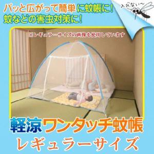 蚊帳 レギュラーサイズ 200×180×150cm|crescent