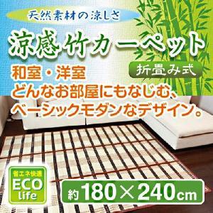涼感竹カーペット 竹ラグ ひんやり ラグ 180×240cm |crescent