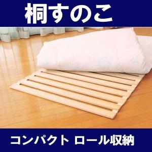 桐すのこベッド ロール式 ダブルベッド 簡単コンパクトに収納できる桐すのこベッド 通気性を考えた桐すのこ仕様|crescent