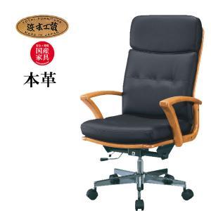 No.5800 デスクチェア 皮革 DA色(DSA-5800) NA色(DSA-5804) CA色(DSA-5808) DA色以外受注約1ヶ月 浜本工芸 日本製|crescent