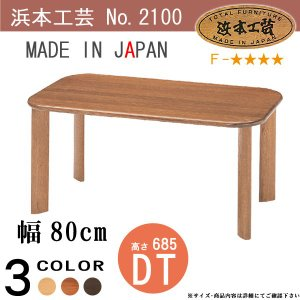 No.2100 ダイニングテーブル DA色(DT-2100/80×80) NA色(DT-2104/80×80) CA色(DT-2108/80×80) DA色以外受注約1ヶ月 浜本工芸 crescent