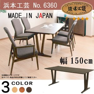 No.6360 ダイニングテーブルのみ DA色(DT-6360/150×80) NA色(DT-6364/150×80) CA色(DT-6368/150×80) CA色以外受注約1ヶ月 浜本工芸 GYHCの写真