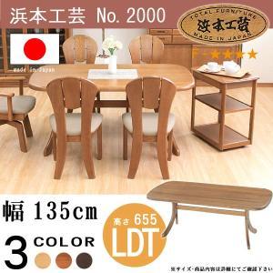 No.2000 リビングダイニングテーブル DA色(LDT-2000/135×85) NA色(LDT-2004/135×85) CA色(LDT-2008/135×85) DA色以外受注約1ヶ月 浜本工芸 GYHC|crescent