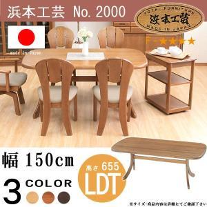 No.2000 リビングダイニングテーブル DA色(LDT-2000/150×85) NA色(LDT-2004/150×85) CA色(LDT-2008/150×85) DA色以外受注約1ヶ月 浜本工芸 GYHC|crescent