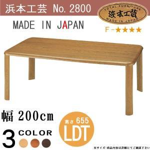 No.2800 リビングダイニングテーブル DA色(LDT-2800/200×100) NA色(LDT-2804/200×100) CA色(LDT-2808/200×100) 全色受注約1ヶ月 浜本工芸 GYHC crescent