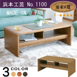 No.1100 センターテーブル DA色(T-1100/100×50/受注約1ヶ月) NA色(T-1104/100×50/受注約1ヶ月) CA色(T-1108/100×50/受注約1ヶ月) 浜本工芸|crescent