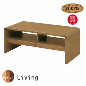 No.1100 センターテーブル DA色(T-1100/90×45/受注約1ヶ月) NA色(T-1104/90×45/受注約1ヶ月) CA色(T-1108/90×45/受注約1ヶ月) 浜本工芸|crescent