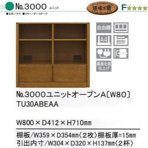 浜本工芸 No3000ユニットオープンA(W80) ユニットボード用下台のみ 幅80cm 2014 |crescent
