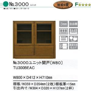 浜本工芸 No3000ユニット開扉(W80) ユニットボード用下台のみ 幅80cm 2014 |crescent