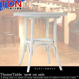 ラウンドカフェテーブルのみ TON社 ダイニングテーブル 曲げ木 チェコ製 アンティークホワイト|crescent