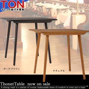 ダイニングテーブルのみ TON社 食卓テーブル 曲げ木 チェコ製 ダークブラウン/ナチュラル|crescent