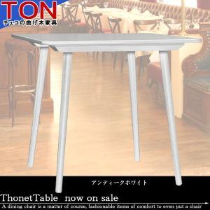 ダイニングテーブルのみ TON社 食卓テーブル 曲げ木 チェコ製 アンティークホワイト|crescent