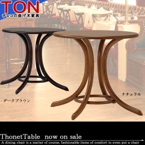 ラウンドカフェテーブルのみ TON社 ダイニングテーブル 曲げ木 チェコ製 ダークブラウン/ナチュラル|crescent