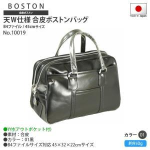 ボストンバッグ 合皮 Y付・天W仕様 銀行ボストン 強度も確保 B4ファイル/45cmサイズ 豊岡の鞄 日本製   10019 crescent