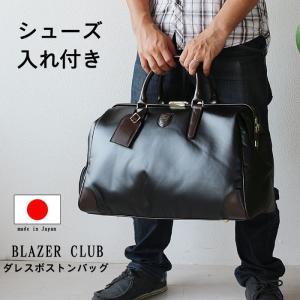 ボストンバッグ ダレス型 シューズ入れ付 トラベルボストン 45cmサイズ 豊岡の鞄 日本製 ボストン バッグ 10410 さらに特典付き 特選|crescent