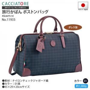 ボストンバッグ チェック柄 ダレス型 トラベルボストン 45cmサイズ 豊岡の鞄 日本製  11933 さらに特典付き 特選|crescent